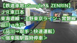 【鉄道車窓×Google & ZENRIN】JR東日本 東海道線・上野東京ライン・常磐線 品川→水戸