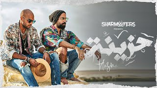 Sharmoofers - Hazina | Music Video - 2020 | شارموفرز - حزينه