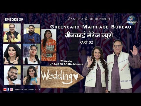 Greencard Marriage Bureau Part-2 / Get Married and go to | IMMIGRATION KI DUNIYA