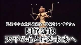 【アーカイブ】興福寺中金堂再建記念・興福寺シンポジウム「阿修羅像 天平の心と技を未来へ」
