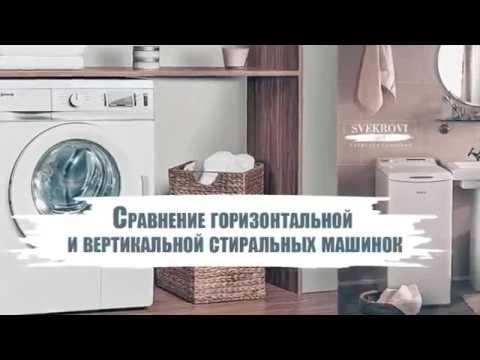 Сравнение горизонтальных и вертикальных стиральных машинок
