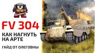 FV 304. Как нагнуть на арте, гайд от Олеговны.
