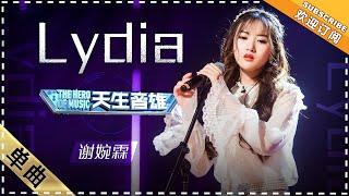 谢婉霖《Lydia》:掀回忆杀 - 单曲纯享《天生音雄》The Hero of Music 【歌手官方音乐频道】