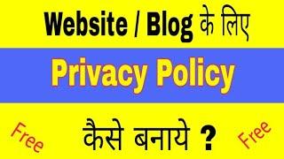 Free Me Privacy Policy Kaise Banaye Blog ,Website Ke Liye