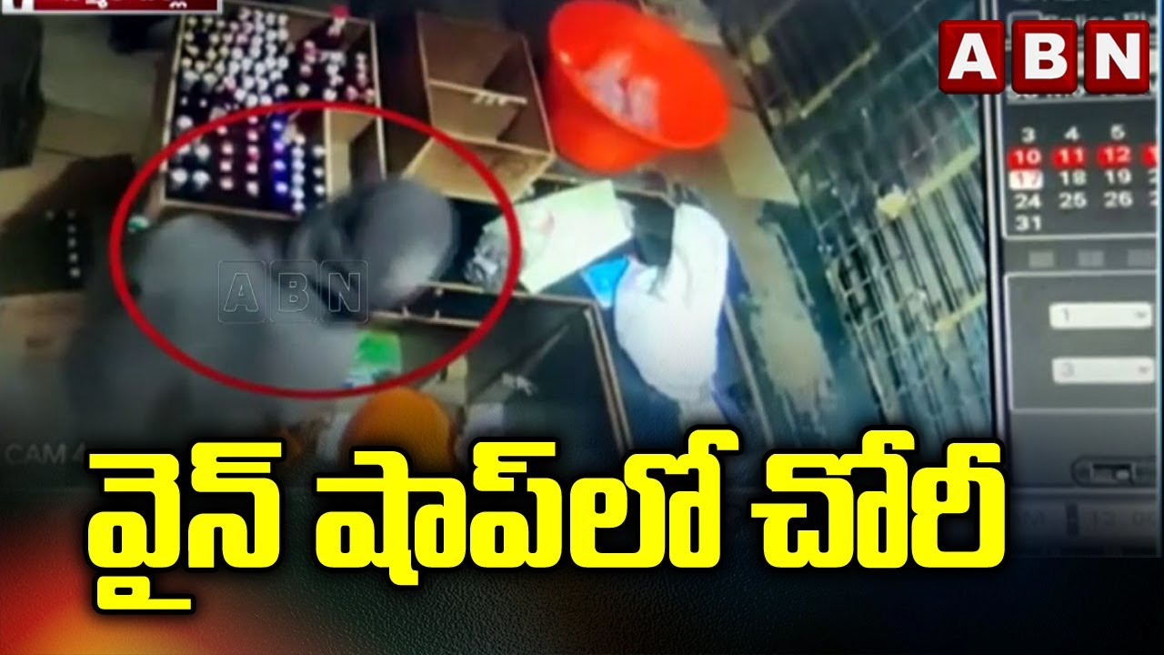 Caught on CCTV Footage : Thieves Robbed Liquor Bottles From Wine Shop || Nirmal Dist || ABN Telugu