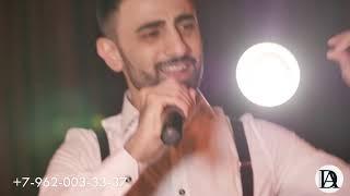 Армянская Свадьба  Давид Авагян   Певец для Ваших Торжеств 79620033337