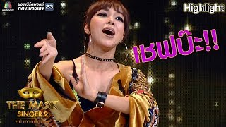 shape บ๊ะ !! | The Mask Singer 2