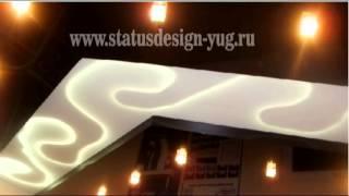 Натяжные потолки Статус Дизайн г.Краснодар(Натяжные потолки в Краснодаре от компании