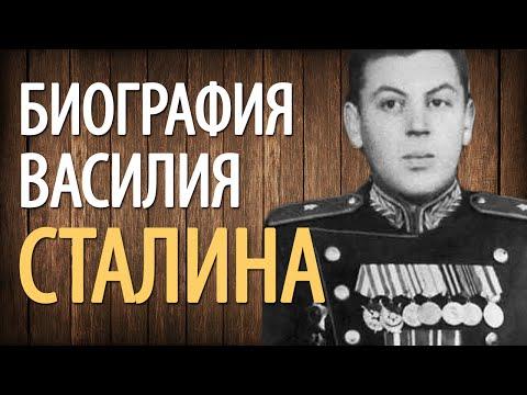 Василий Сталин биография (краткая). Интересные факты.