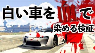 白い車を血で染める検証【GTA5】