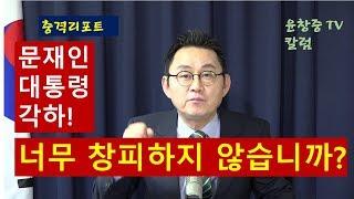 (충격리포트) 문재인 대통령 각하! 너무 창피하지 않습니까? 윤창중 TV 칼럼(2017.12.15)
