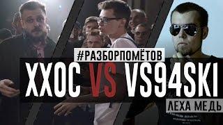 Лёха Медь: ХХОС VS VS94SKI (VERSUS x SLOVOSPB) | #Разборпомётов