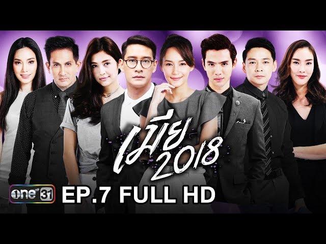 เมีย 2018   EP.7 (FULL HD)   18 มิ.ย. 61   one31