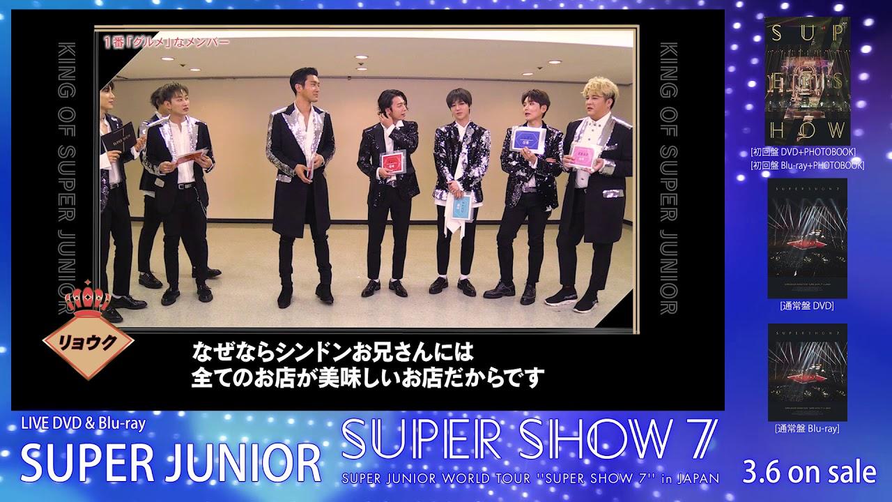 SUPER JUNIOR /『SUPER JUNIOR WORLD TOUR SUPER SHOW7 in JAPAN』 KING OF SUPER  JUNIORティザー