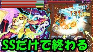 【ムー獣神化】色んな超絶のボス戦をSSだけで駆け抜けてみた【モンスト】 thumbnail