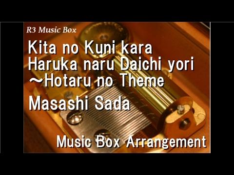 Kita no Kuni kara Haruka naru Daichi yori ~Hotaru no Theme/Masashi Sada [Music Box]