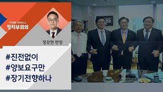 [정치부회의] 진전 없이 양보 요구만…여야 예산안 협상 '난항'