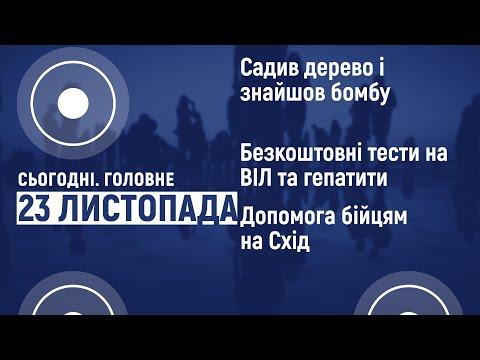 Суспільне Кропивницький: Бомба на подвір'ї, тести на ВІЛ та гепатити, допомога віськовим  Сьогодні. Головне. 23 листопада