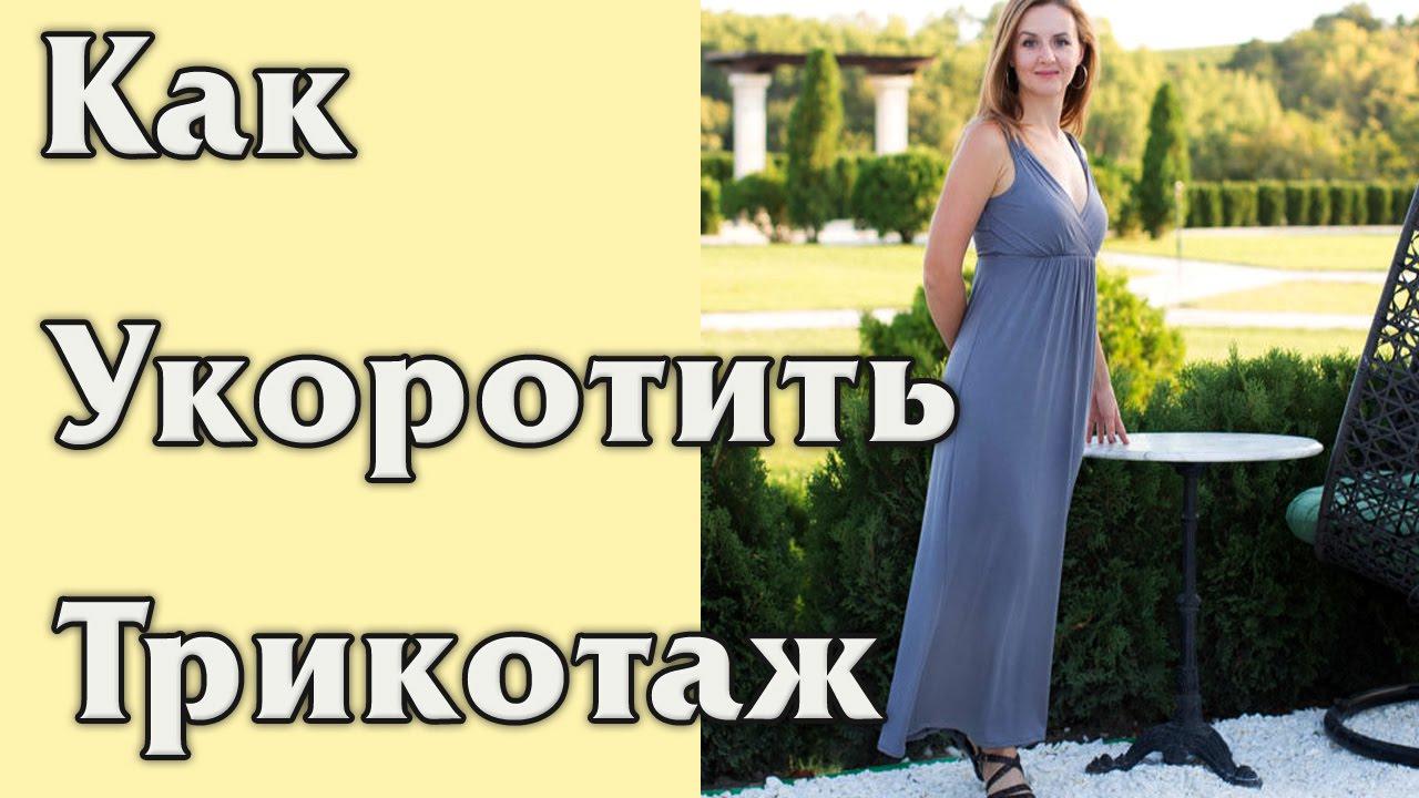 Как отрезать трикотажное платье
