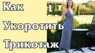 Как укоротить трикотажное платье, футболку, юбку