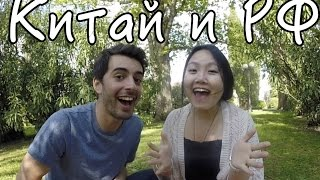 Геи в Китае и почему китаянки любят белую кожу