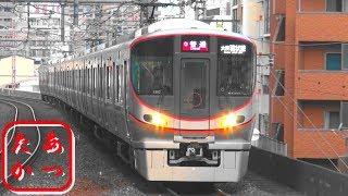 【今日は323系の日!3月23日 全駅発車メロディ収録】大阪環状線 JR西日本321系電車