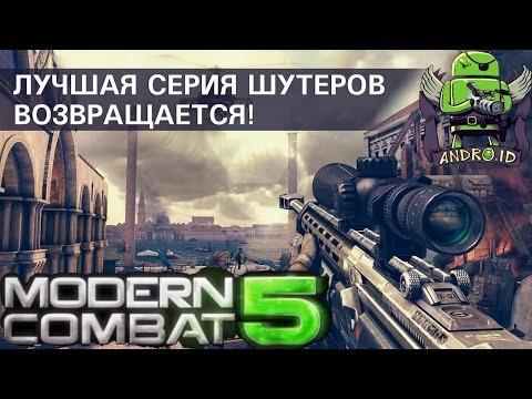 Как установить Modern Combat 5: Затмение. Инструкция. Ссылка. Кэш.