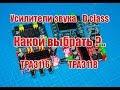 Разные усилители звука D класса TPA3116 TPA3118 какой выбрать mp3