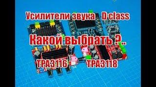 Разные усилители звука D класса (TPA3116, TPA3118), какой выбрать?...