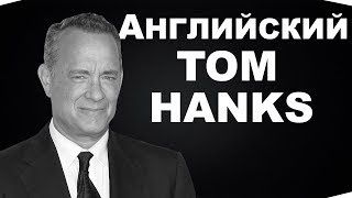 РАЗГОВОРНЫЙ АНГЛИЙСКИЙ С Том Хэнкс // Forrest Gump с переводом // Jobs School