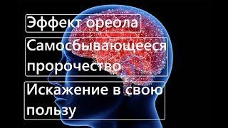Эффект ореола, Самосбывающееся пророчество, Искажение в свою пользу  [Когнитивные искажения №5]