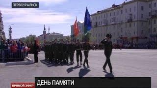 День Победы на Среднем Урале: Первоуральск