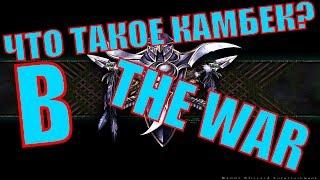 [Warcraft 3 TFT] Супер КОМБЭКИ В THE WAR (2 игры) (не 2кхаос)