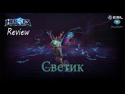 видео: heroes of the storm: Обзор-гайд (151 выпуск) - Светик