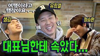 (ENG) EP1ㅣ샘김 정승환 싱가포르에서 깜짝 버스킹 한다면??ㅣ귀호강주의ㅣ셀프라이브투어ㅣSamKim & JungSeunghwan Self Live Tour
