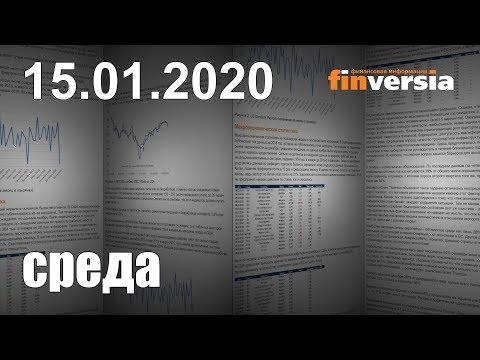 Новости экономики Финансовый прогноз (прогноз на сегодня) 15.01.2020