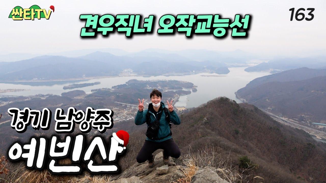 등산 예빈산, 이쁜 이름과 달리 거친 반전 매력!!│오작교│팔당역│ 남양주 산행