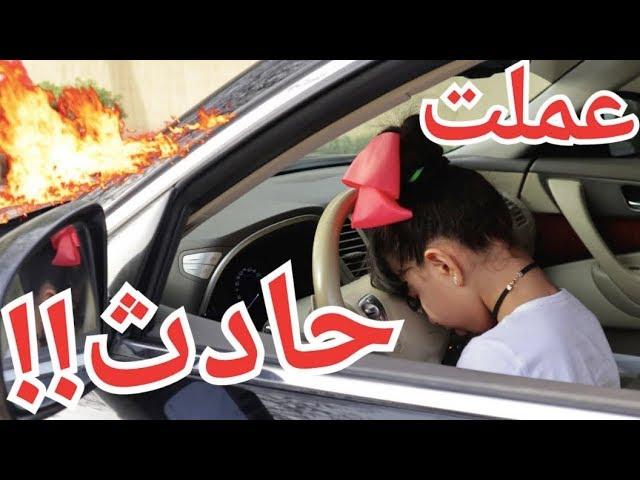 Car crash!!! شوفوا شو غزل عملت بالسيارة