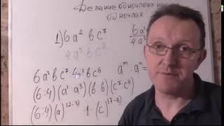 Деление одночлена на одночлен Алгебра 7 класс