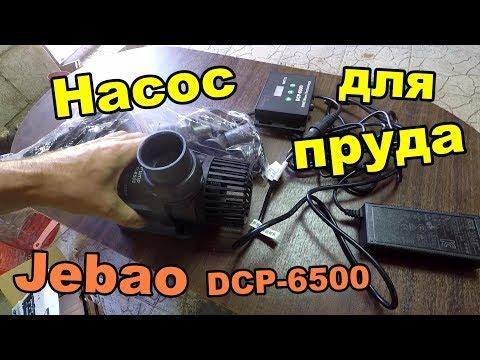 #Помпа #для #пруда Насос для пруда Jebao DCP-6500 (миниобзор)
