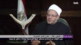 مفتي الديار المصرية: يجب عدم تسمية داعش بـ الدولة الإسلامية