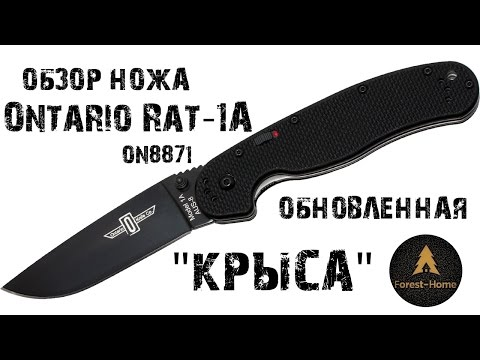 Обзор ножа Ontario Rat-1A ON8871 Assisted Black Plain Blade AUS-8A
