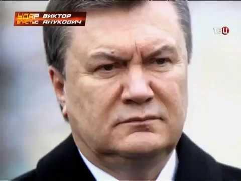 Почему Виктор Янукович потерял власть?