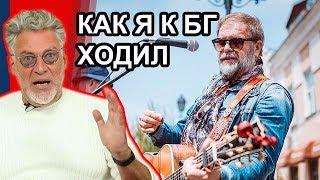 Артемий Троицкий о Борисе Гребенщикове