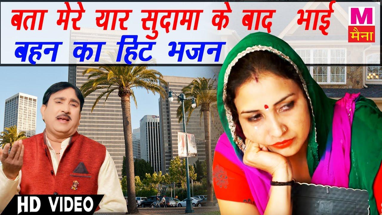 मेरी माँ के जाये रे    Rajesh Singhpuriya    2017 BEST HARYANVI BHAI BAHAN  BHAKTI SONG