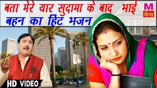 मेरी माँ के जाये रे || Rajesh Singhpuriya || 2017 BEST HARYANVI BHAI BAHAN BHAKTI SONG