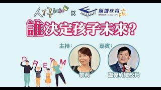 Publication Date: 2020-04-27 | Video Title: 【播道書院盧偉成校長分享】誰決定孩子未來?
