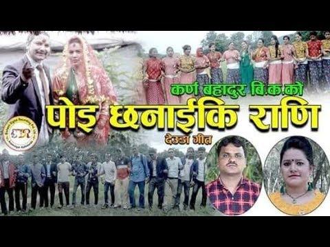 New Deuda Song 2075/2018 | Poi Chanaikhi Rani - Sobha Thapa & Karan BK Ft. Laxmi Acharya