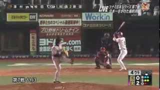 2013日本シリーズの全試合のホームランをダイジェストでどうぞ! お...