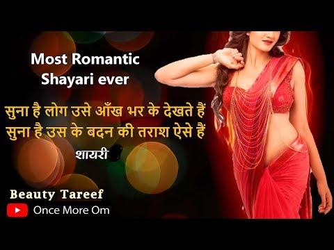 Tareef Shayari For Girlfriend Beauty   Hindi Romance Shayari   Lovely Love Tareef Shayari On Beauty